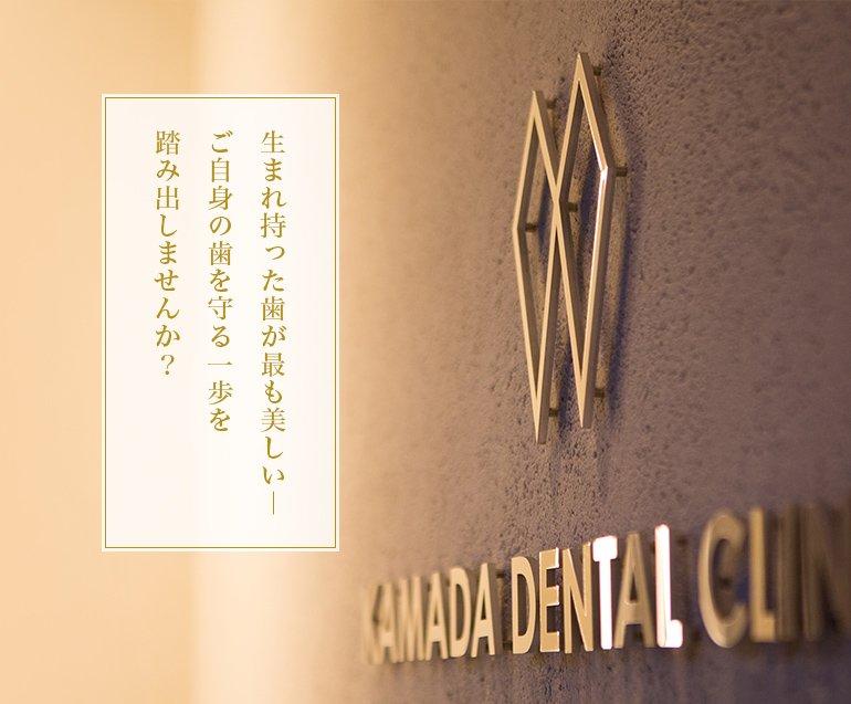 生まれ持った歯が最も美しい―ご自身の歯を守る一歩を踏み出しませんか?