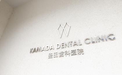 完全予約制による待ち時間の少ない歯科医院